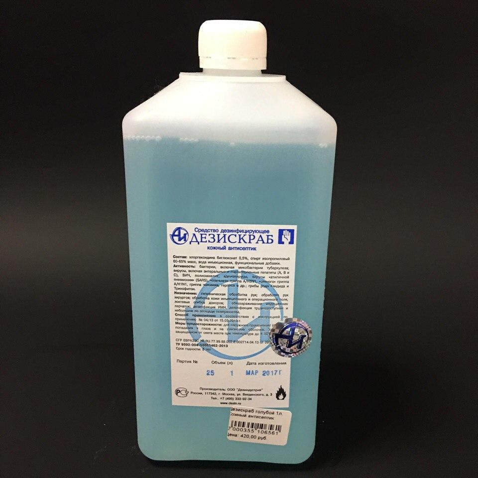 Дезискраб голубой 1л. Кожный антисептик