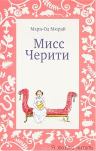Мисс Черити
