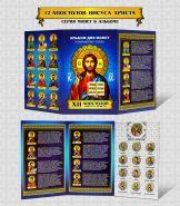 АПОСТОЛЫ ИИСУСА ХРИСТА набор из 12 цветных рублей + 25 руб.в альбоме