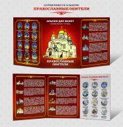 ПРАВОСЛАВНЫЕ ОБИТЕЛИ РОССИИ набор 12 цветных рублей в альбоме (с разворотом)