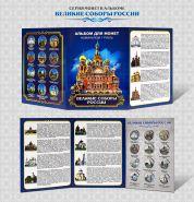 ВЕЛИКИЕ СОБОРЫ РОССИИ набор 12 цветных рублей в альбоме ( c разворотом)!