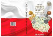 Каталог монет Польши 1832-2017 гг. Нумизмания. Новинка! 1-я редакция, март 2017!