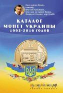 КАТАЛОГ МОНЕТ УКРАИНЫ 1992-2016 гг. НОВИНКА!