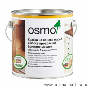 Прозрачная краска на основе цветных масел и воска для внутренних работ Osmo Dekorwachs Transparent 3164 Дуб 2,5л