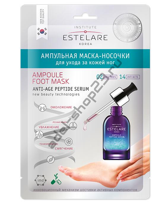 Estelare - Ампульная маска-носочки для ухода за кожей ног