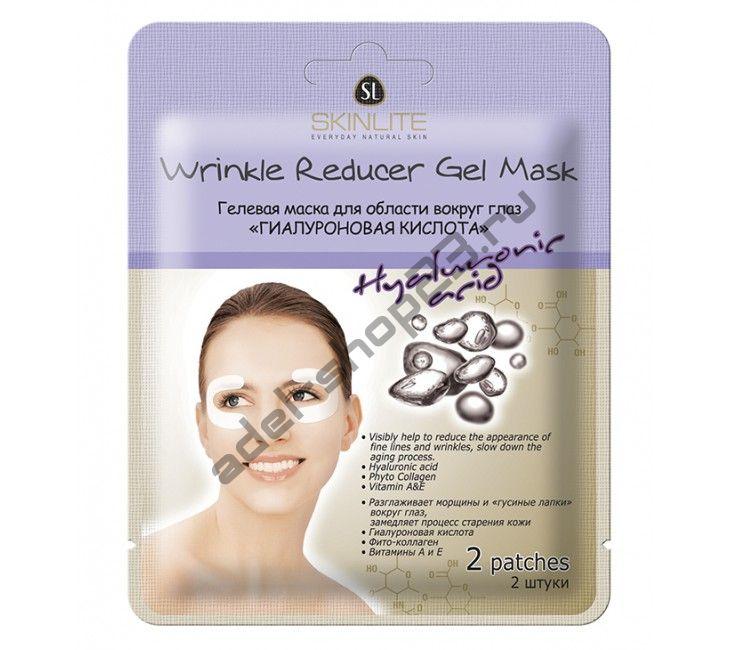 """Skinlite - Гелевая маска для области вокруг глаз """"Гиалуроновая кислота"""""""