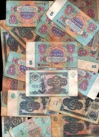5 РУБЛЕЙ ГБ СССР 1991 ГОДА, есть кол-во