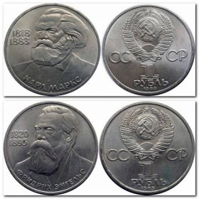 Набор монет ГБ СССР 1 рубль КАРЛ МАРКС и 1 рубль ФРИДРИХ ЭНГЕЛЬС