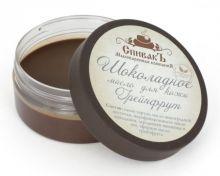 Шоколадное масло для кожи Грейпфрут, Спивакъ, 100г