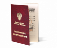 Пенсионное удостоверение (арт. 02435)