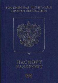 Обложка загранпаспорта РФ (арт. 00738)