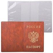 """Обложка """"Паспорт России"""" вертикальная ПВХ (арт. 00738)"""