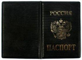 """Обложка для паспорта экокожа """"Миленд"""" (арт. 7699) (16264)"""