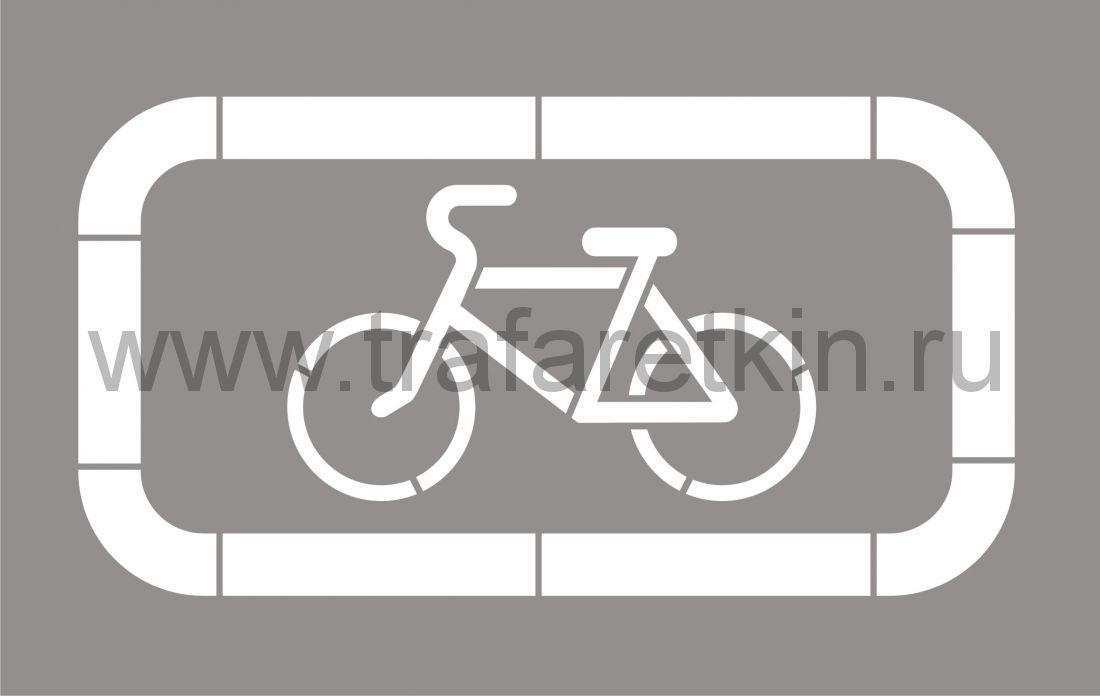 """Трафарет """"Парковка для велосипедов"""" для нанесения дорожной разметки."""