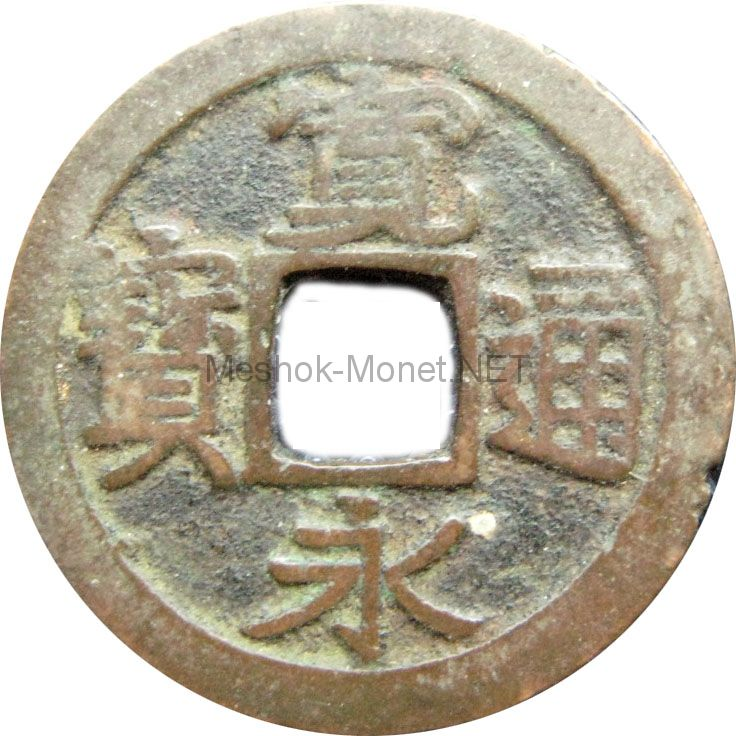 Япония 1 мон без иероглифа
