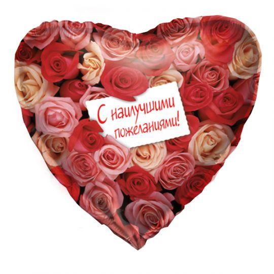 Послание в розах шар фольгированный сердце с гелием