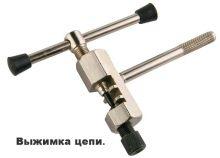 Инструмент выжимка для цепи велосипеда