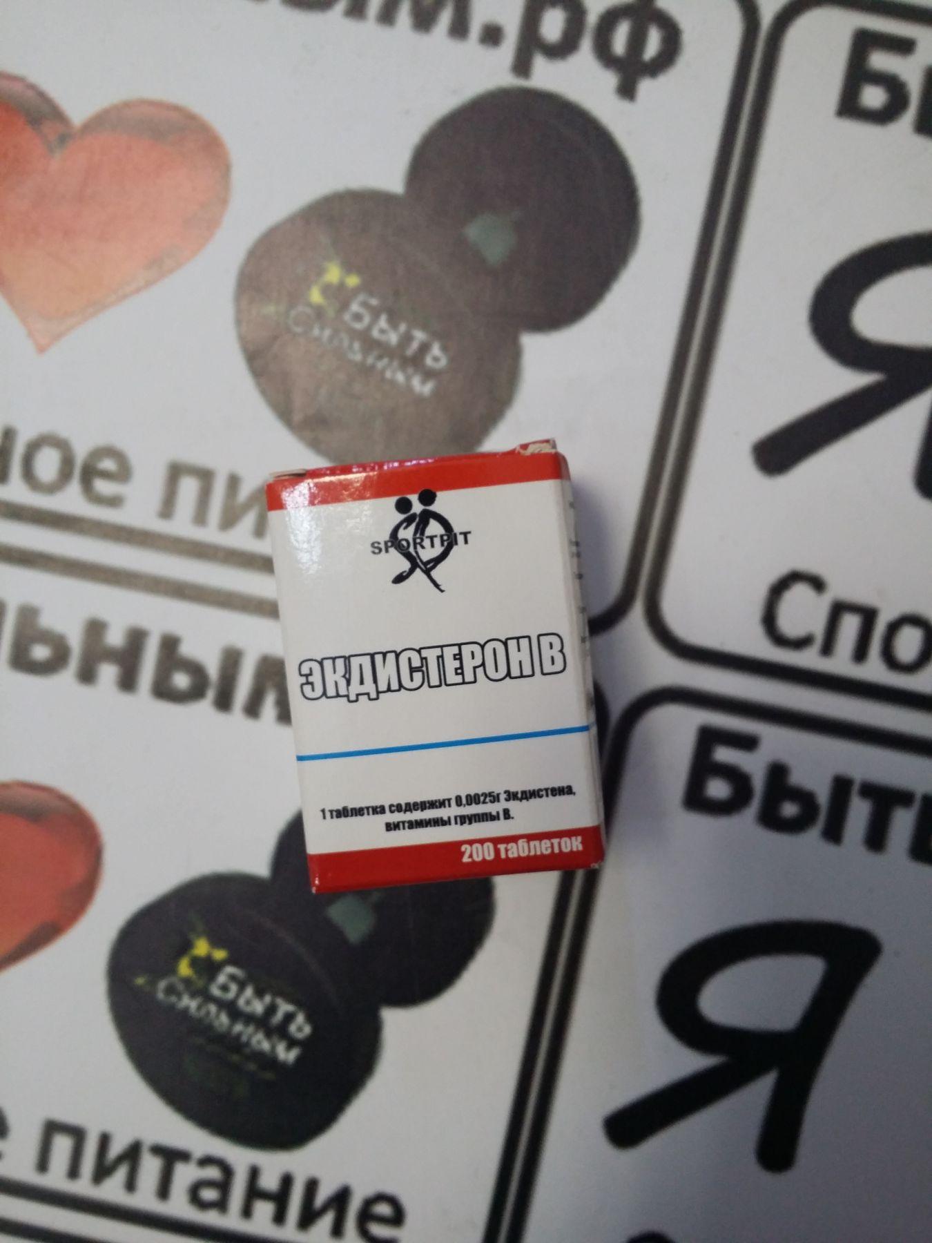 SportPit - Экдистерон