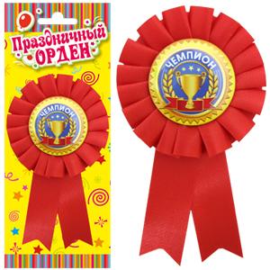 Праздничная медаль Чемпион
