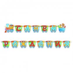 Гирлянда С днем рождения паровозик