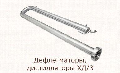 Дефлегматоры, дистилляторы ХД/3