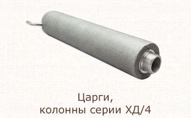 Царги, колонны серии ХД/4