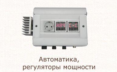 Автоматика, регуляторы мощности