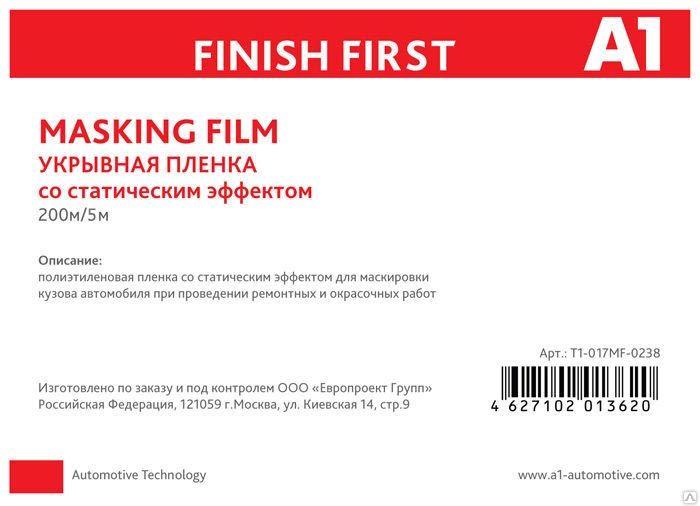 A1 MASKING FILM Пленка маскировочная со статическим эффектом, 5м. x 200м., 10 мкм