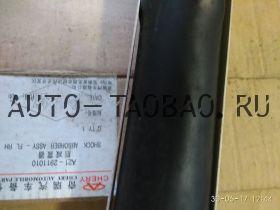 A21-2911010Амортизатор задний Chery Fora A21