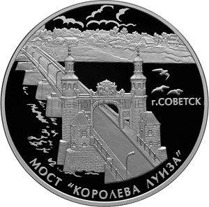 3 рубля 2017 г. Мост Королева Луиза, г. Советск