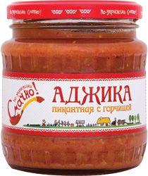 Аджика пикантная с горчицей стерил.ст/б 460мл.