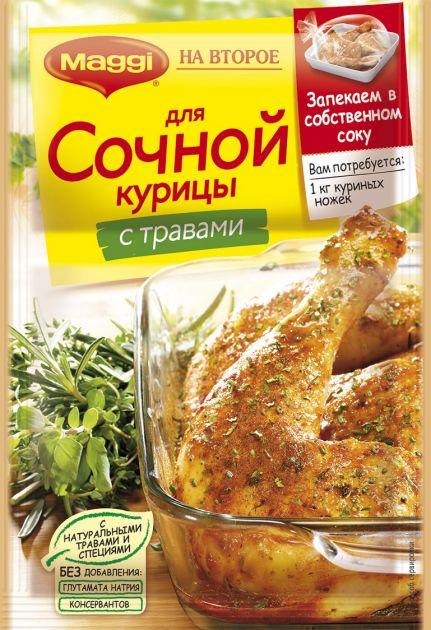 """Приправа """"Магги"""" на второе сочная курица с травами 30гр."""