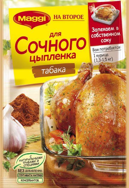 """Приправа """"Магги"""" на второе сочный цыпленок табака 47гр."""