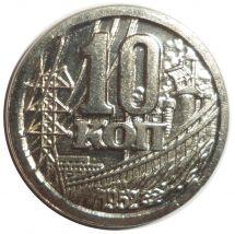 Копия пробной монеты 10 копеек 1952 года