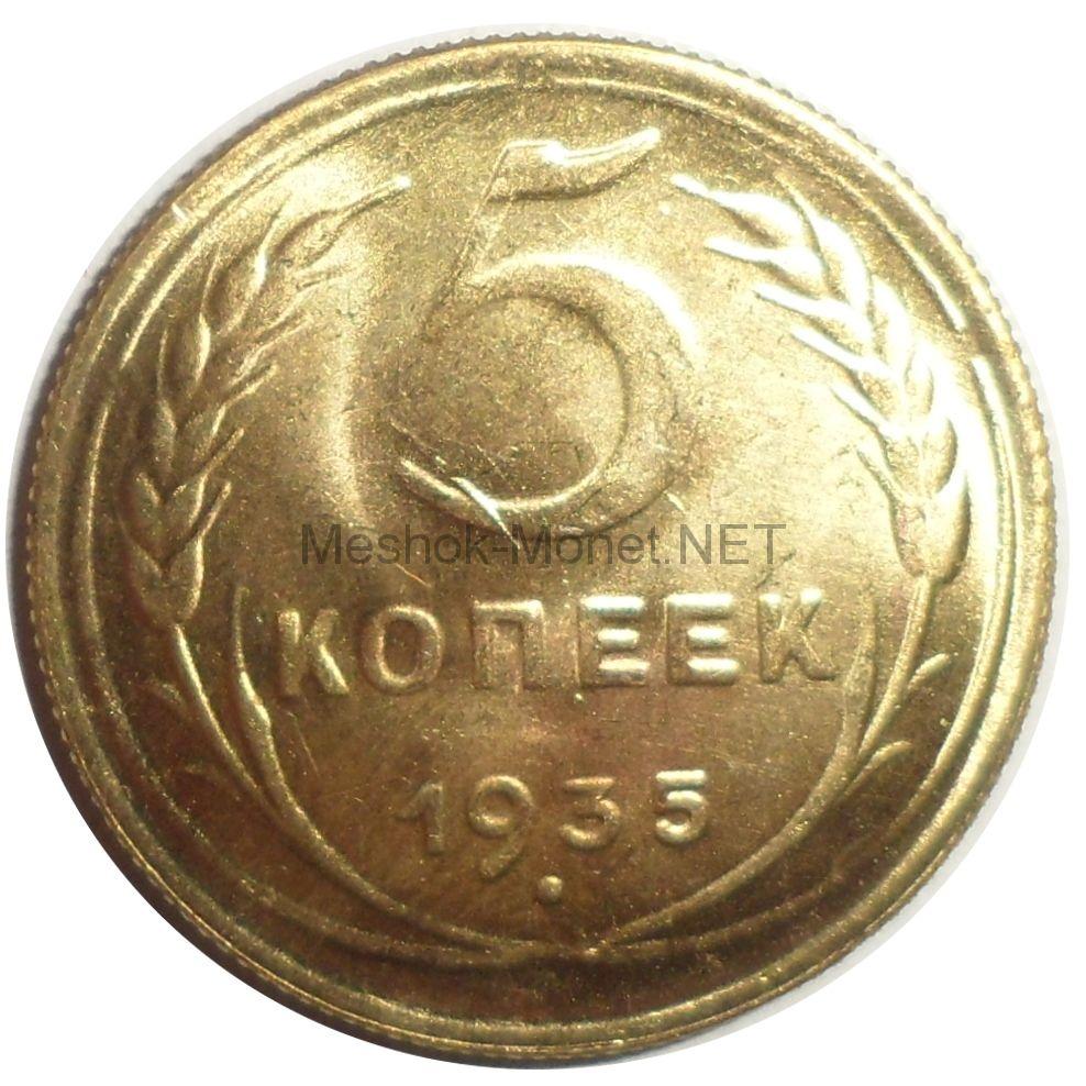 Копия монеты 5 копеек 1935 года. Новый тип