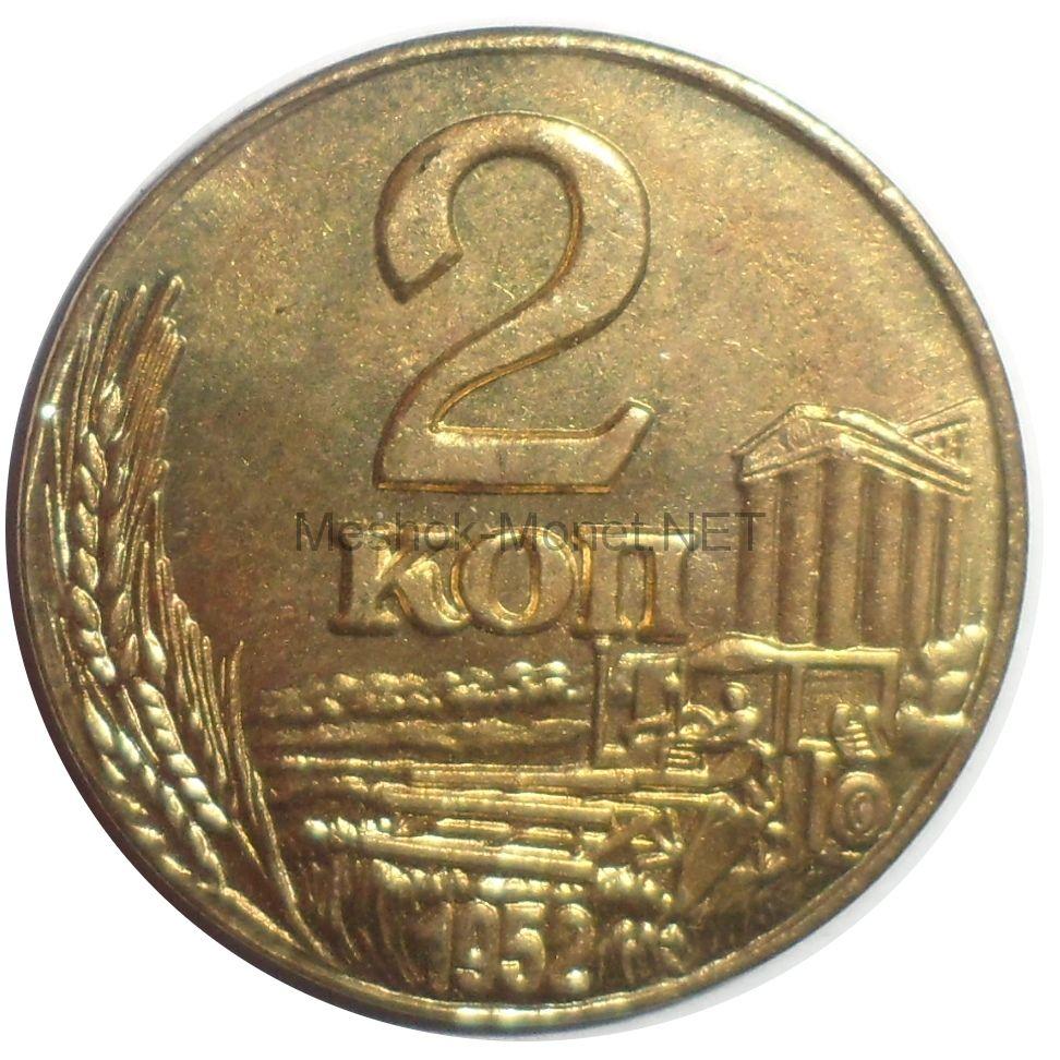 Копия монеты 2 копейки 1952 год.