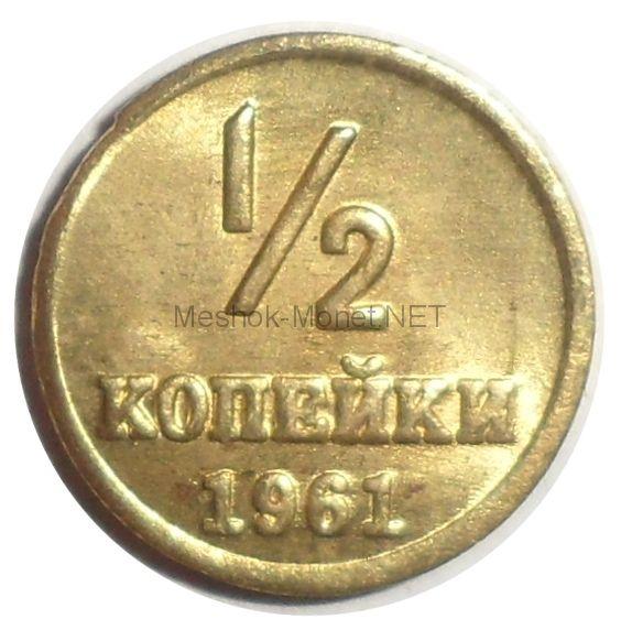 Копия монеты 1/2 копейки 1961 года