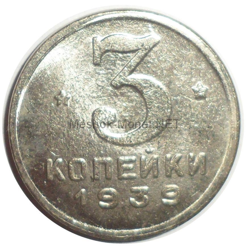 Копия монеты 3 копейки 1939 года СССР