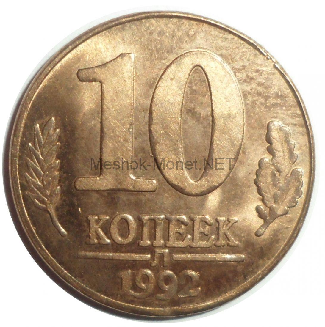 Копия монеты 10 копеек 1992 года. Л.