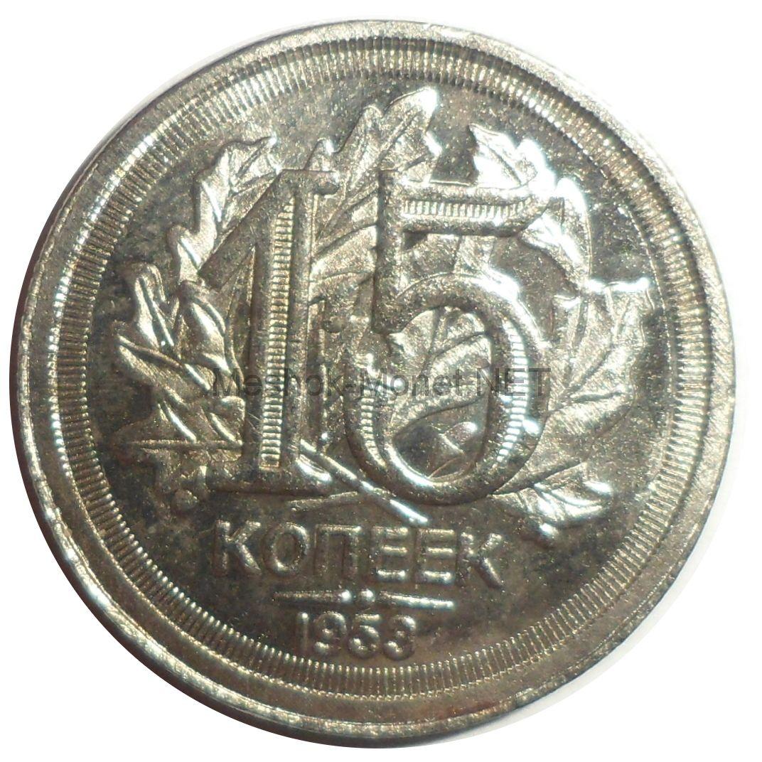 Копия монеты 15 копеек 1953 года. Дата под номиналом. дуб