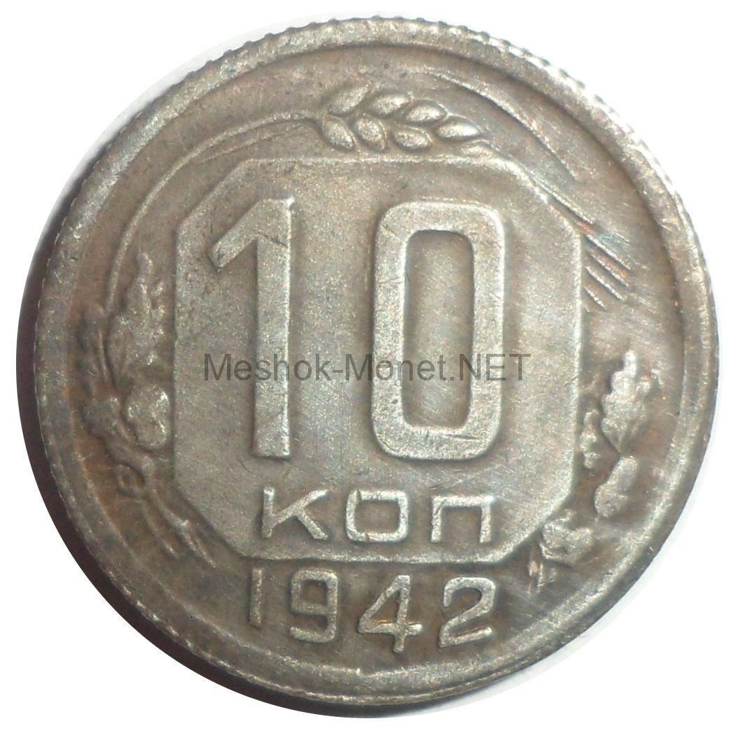 Копия монеты 10 копеек 1942 года