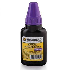 Штемпельная краска фиолетовая 45мл BRAUBERG вод/72 223596