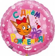 """Круг """"Три кота"""", розовый, 18""""/48 см"""