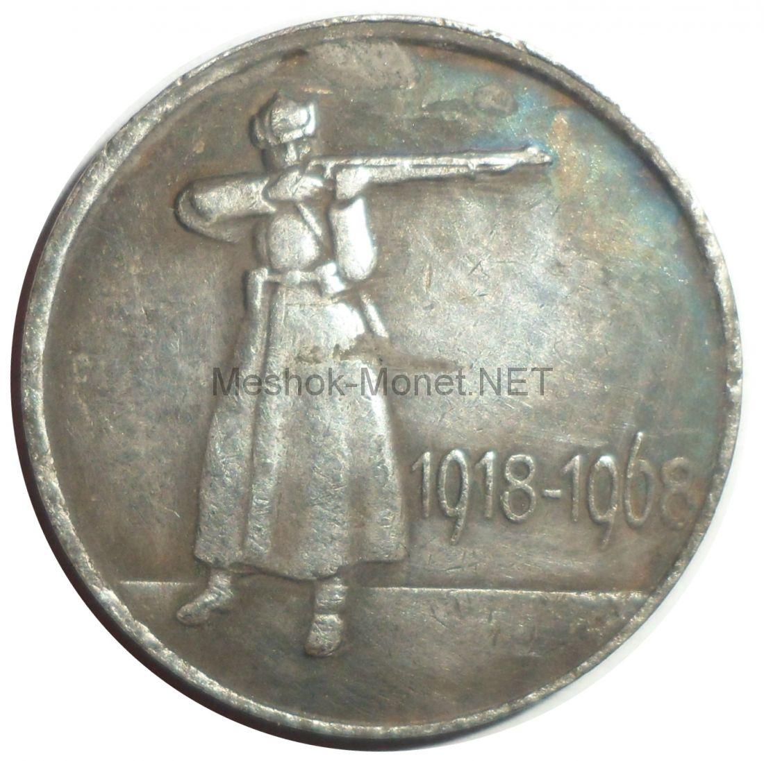 Копия 20 копеек 1968 года 50 лет РККА 1918 - 1968 гг.