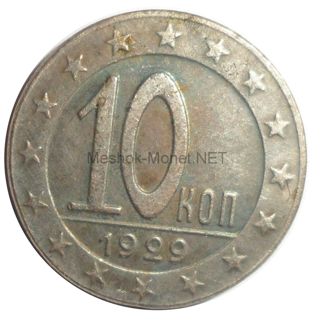 Копия монеты 10 копеек 1929 года