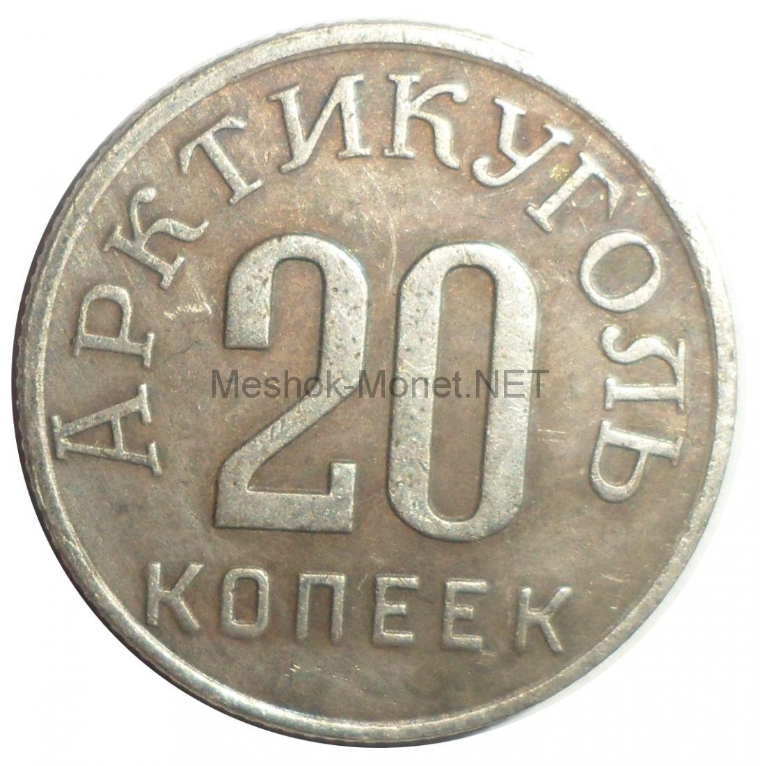 """Копия монеты 20 копеек 1946 года, Шпицберген """"Арктикуголь"""""""