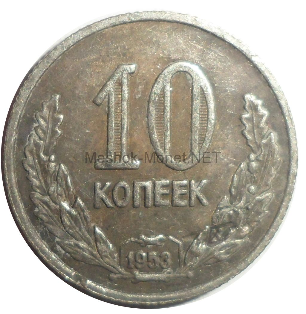 Копия монеты 10 копеек 1953 года. Дата в венке.