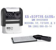 Штамп самонаб 4стр 38*14мм COLOP Printer 20-Set 1касса+пинцет пластик Printer 20-SET