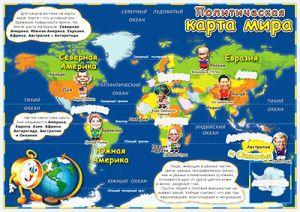 Детский атлас мира с наклейками. Страны