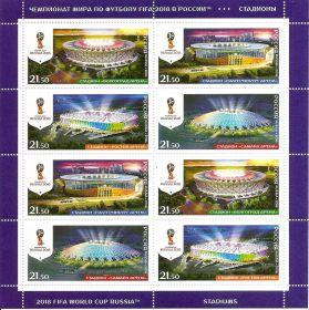 Лист почтовых марок Чемпионат мира по футболу FIFA 2018 в России. Стадионы Россия 2016